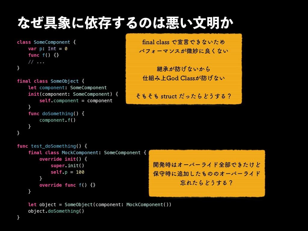 ͳͥ۩ʹґଘ͢Δͷѱ͍จ໌͔ class SomeComponent { var p: I...