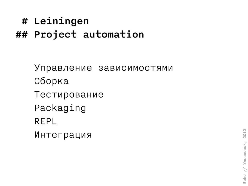 Echo // Ульяновск, 2012 # Leiningen ## Project ...