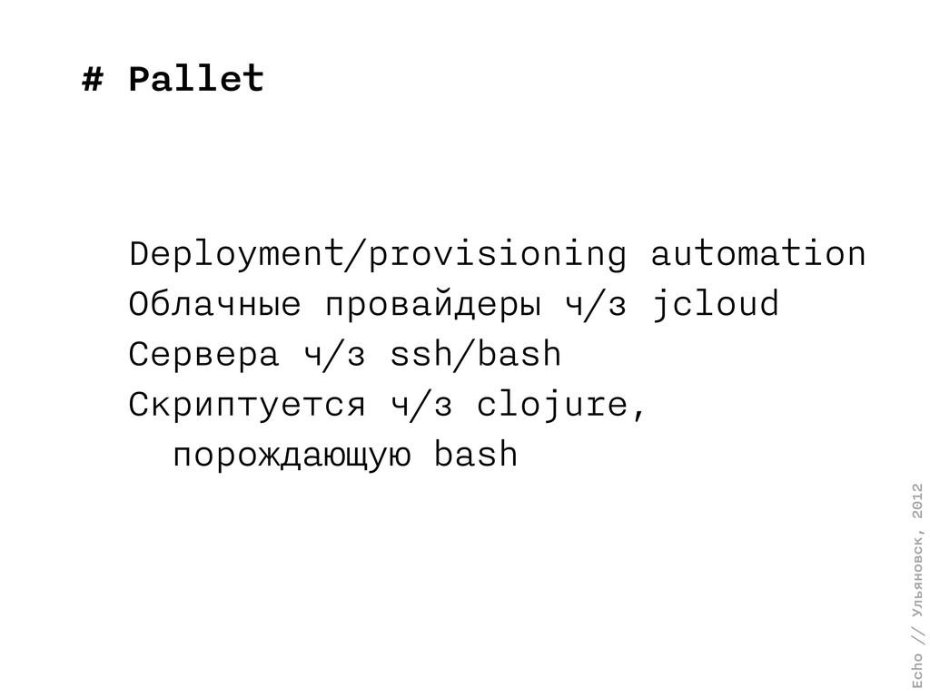 Echo // Ульяновск, 2012 # Pallet Deployment/pro...