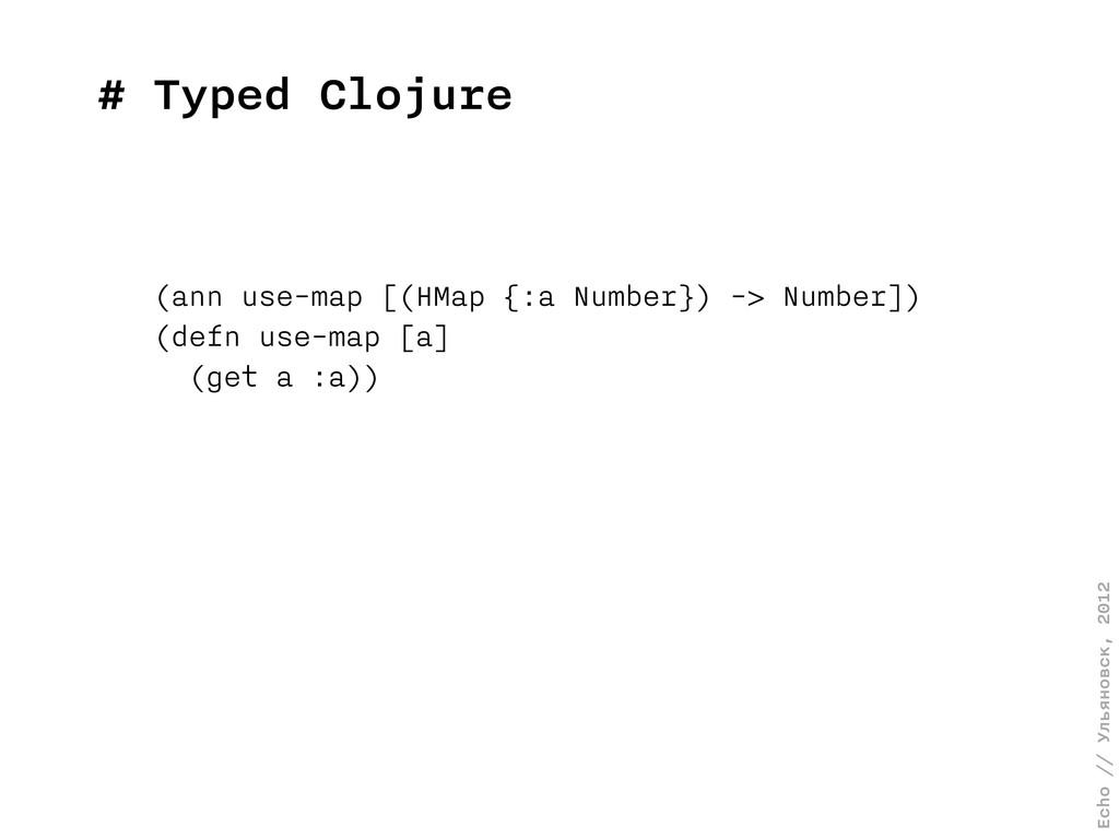 Echo // Ульяновск, 2012 # Typed Clojure (ann us...