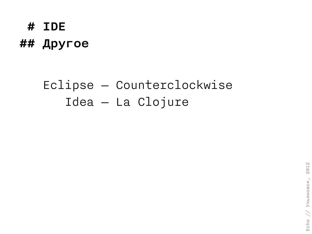 Echo // Ульяновск, 2012 # IDE ## Другое Eclipse...