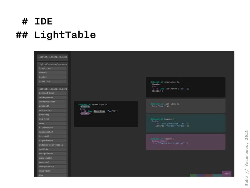 Echo // Ульяновск, 2012 # IDE ## LightTable