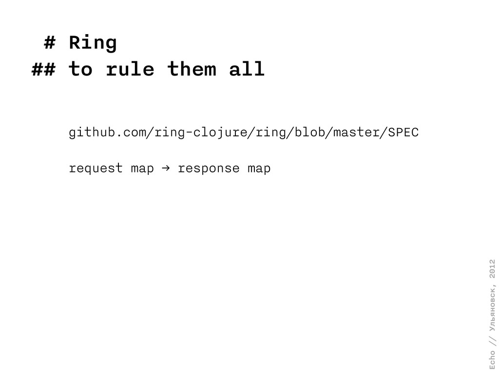 Echo // Ульяновск, 2012 # Ring ## to rule them ...