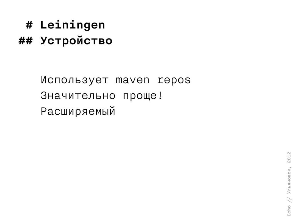 Echo // Ульяновск, 2012 # Leiningen ## Устройст...