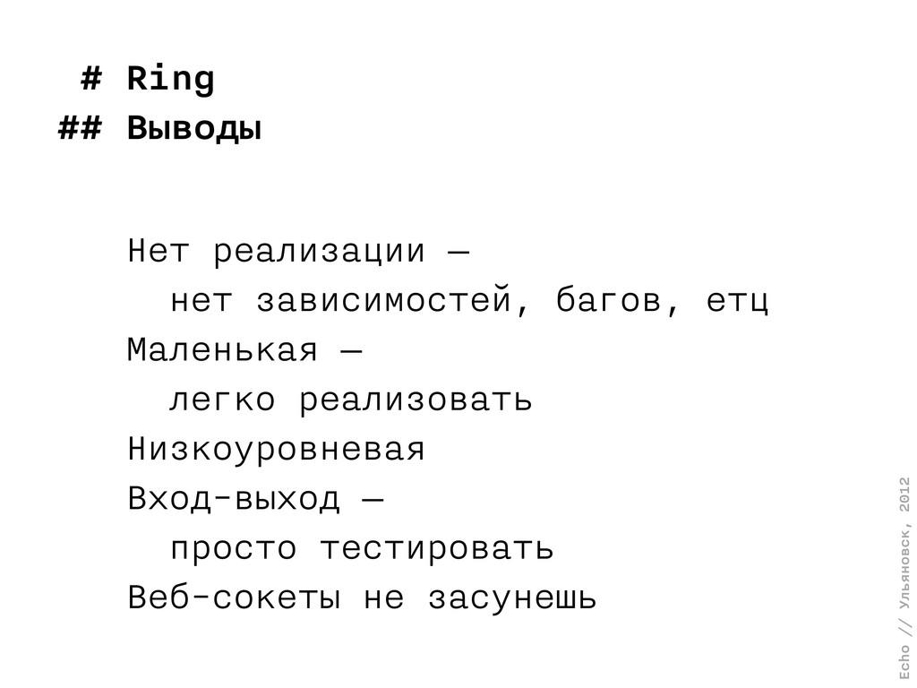 Echo // Ульяновск, 2012 # Ring ## Выводы Нет ре...