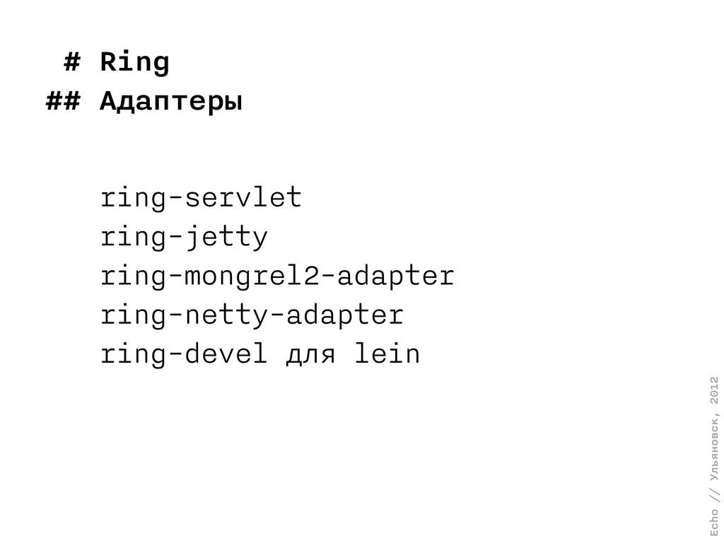 Echo // Ульяновск, 2012 # Ring ## Адаптеры ring...