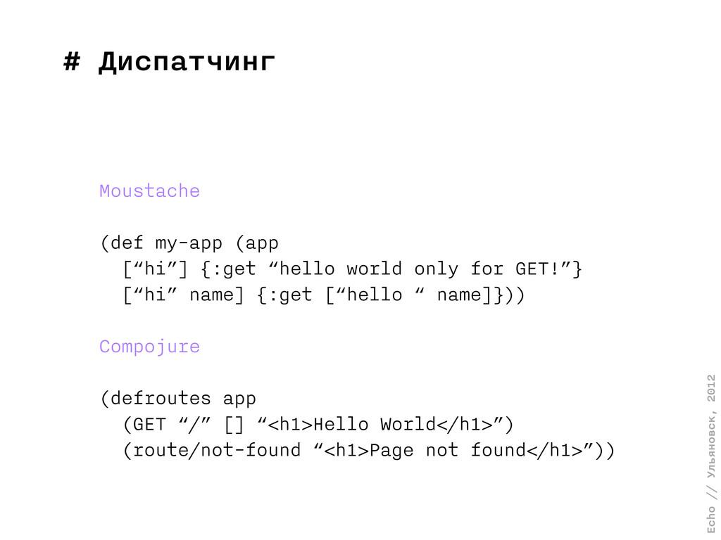 Echo // Ульяновск, 2012 # Диспатчинг Moustache ...