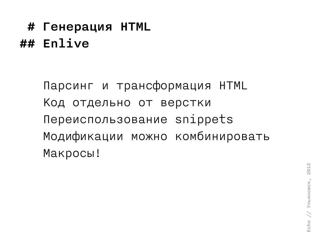 Echo // Ульяновск, 2012 # Генерация HTML ## Enl...
