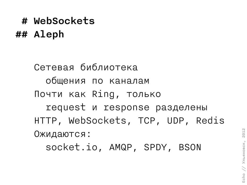 Echo // Ульяновск, 2012 # WebSockets ## Aleph С...