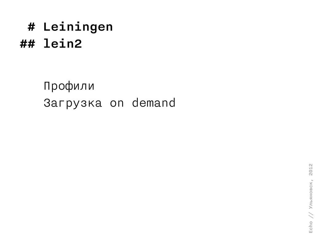Echo // Ульяновск, 2012 # Leiningen ## lein2 Пр...
