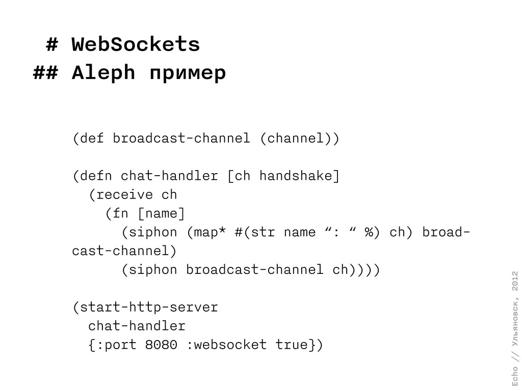 Echo // Ульяновск, 2012 # WebSockets ## Aleph п...