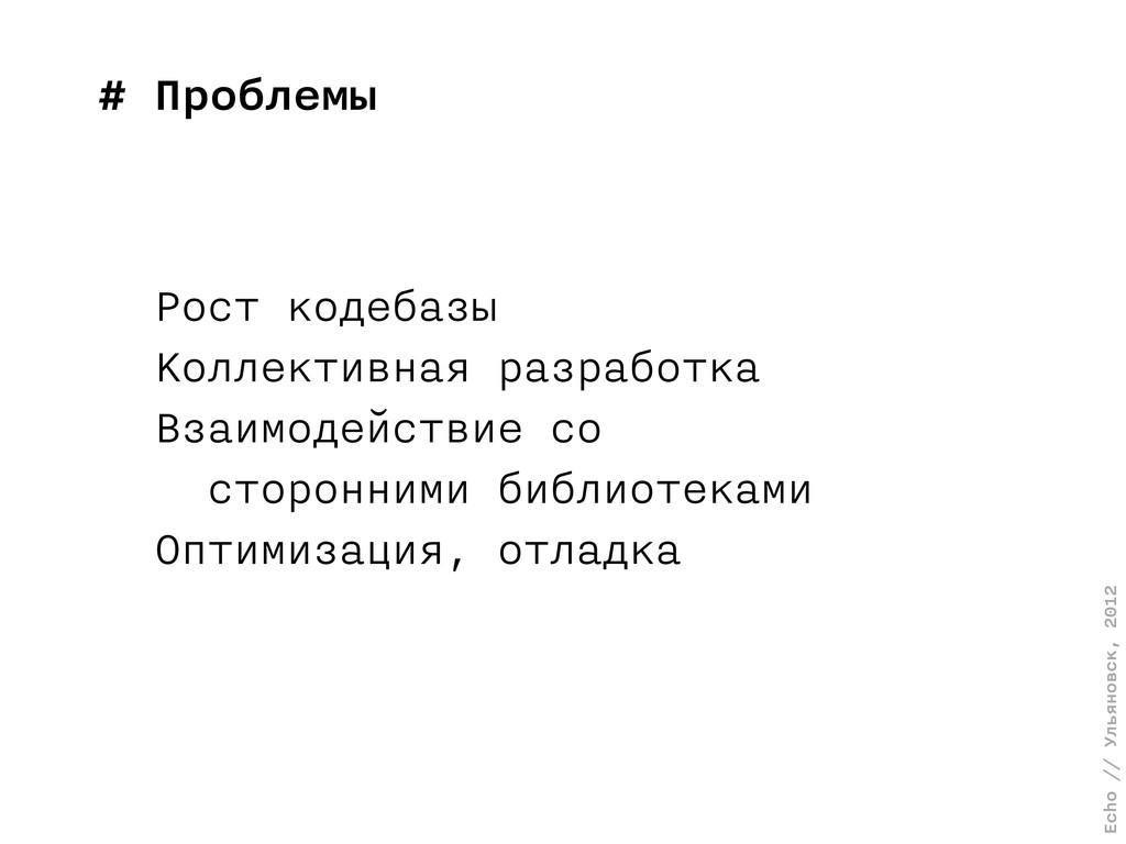 Echo // Ульяновск, 2012 # Проблемы Рост кодебаз...