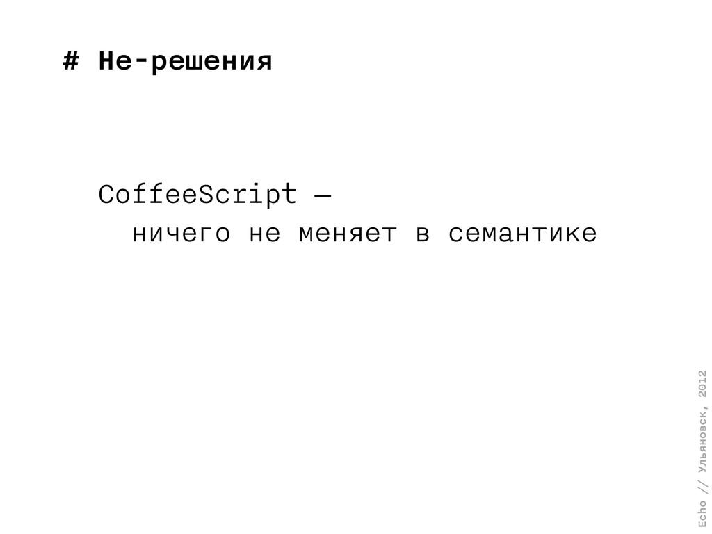 Echo // Ульяновск, 2012 # Не-решения CoffeeScri...