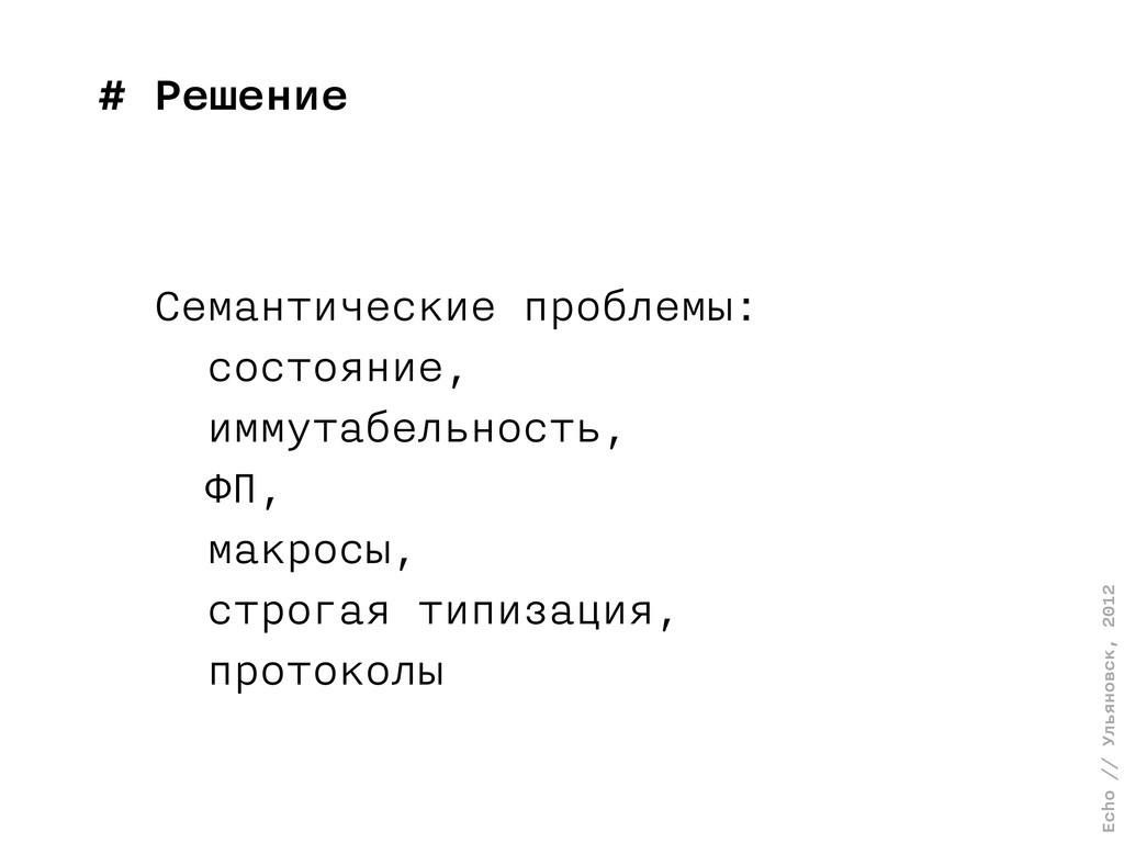 Echo // Ульяновск, 2012 # Решение Семантические...