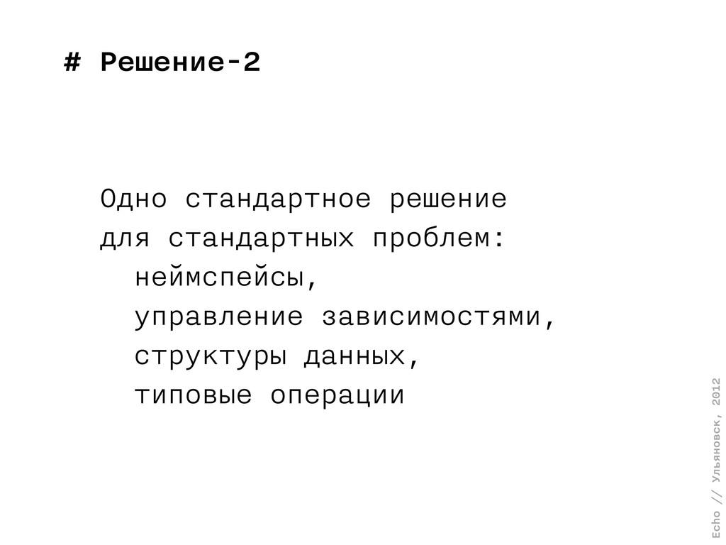 Echo // Ульяновск, 2012 # Решение-2 Одно станда...