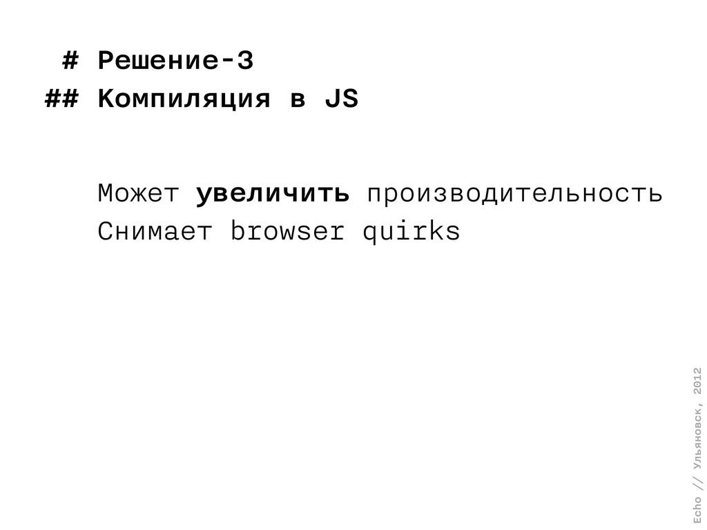 Echo // Ульяновск, 2012 # Решение-3 ## Компиляц...