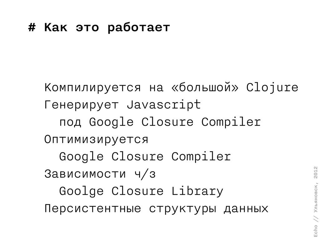 Echo // Ульяновск, 2012 # Как это работает Комп...