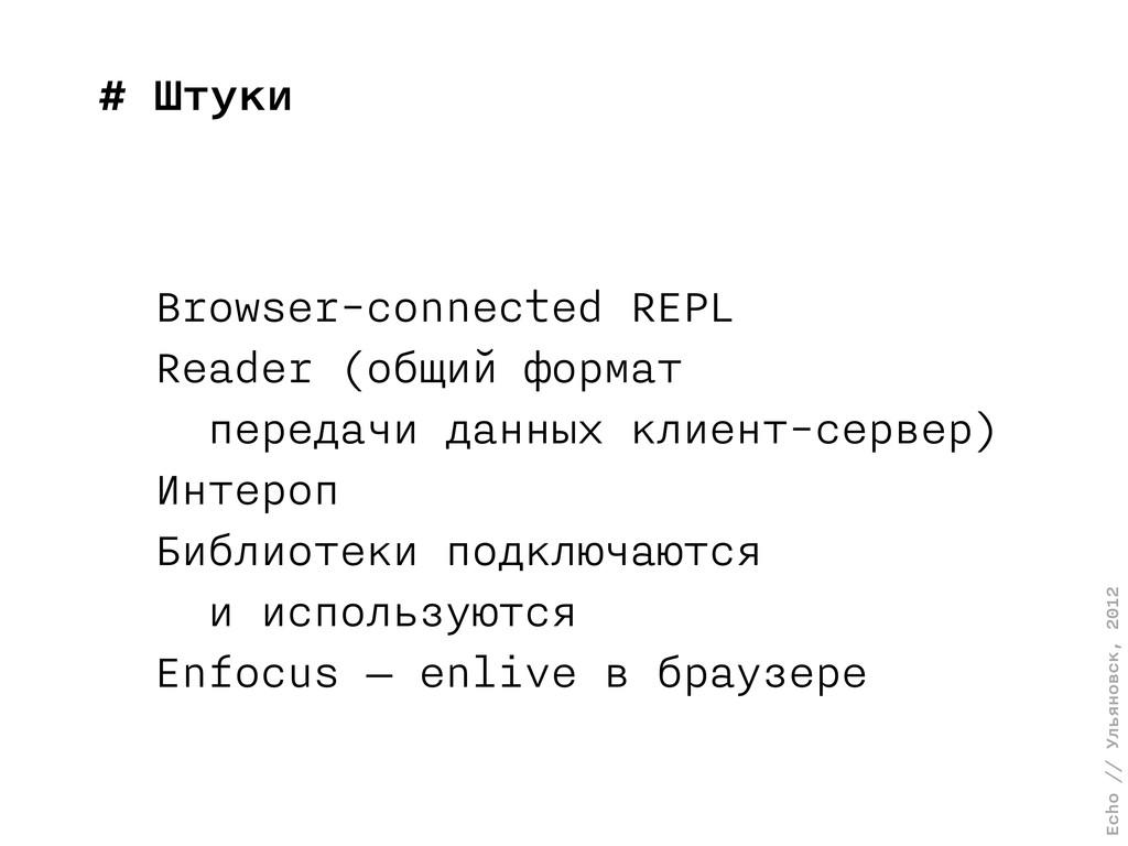 Echo // Ульяновск, 2012 # Штуки Browser-connect...