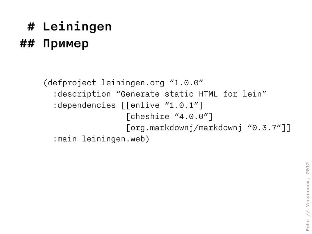 Echo // Ульяновск, 2012 # Leiningen ## Пример (...