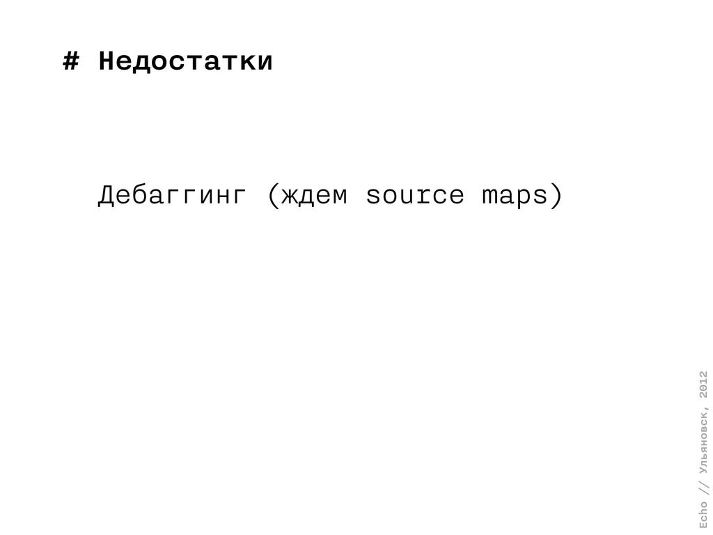 Echo // Ульяновск, 2012 # Недостатки Дебаггинг ...