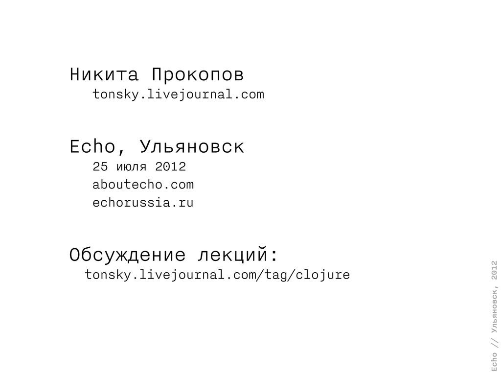 Echo // Ульяновск, 2012 Никита Прокопов tonsky....