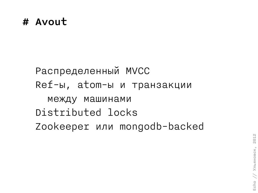 Echo // Ульяновск, 2012 # Avout Распределенный ...