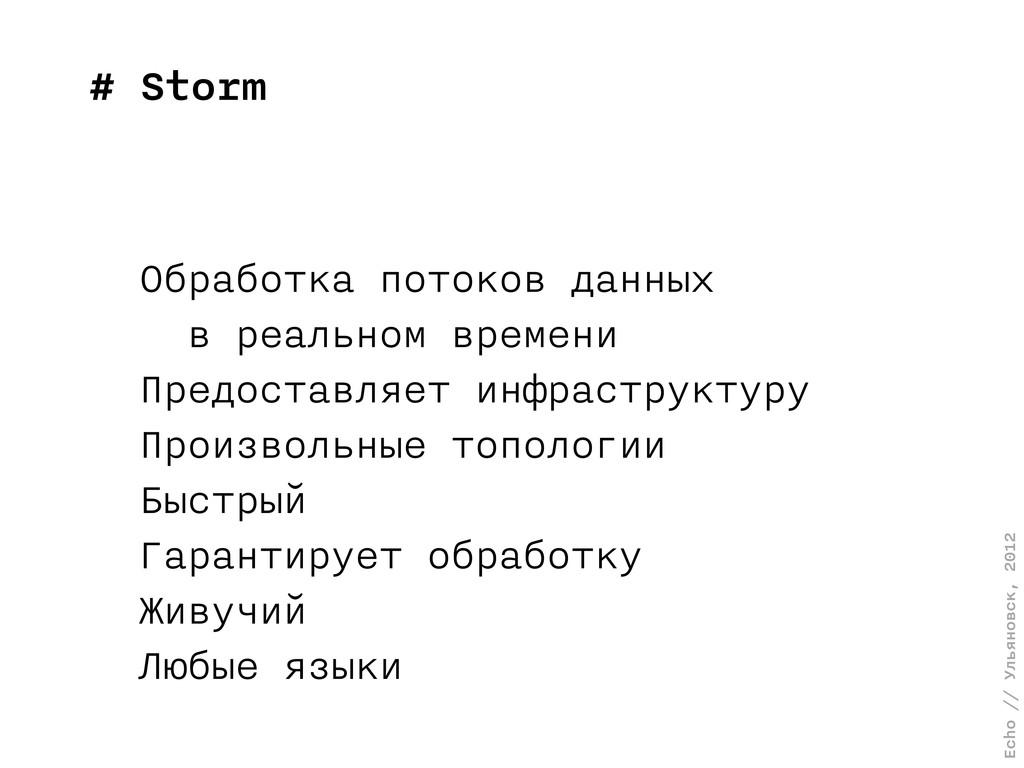Echo // Ульяновск, 2012 # Storm Обработка поток...