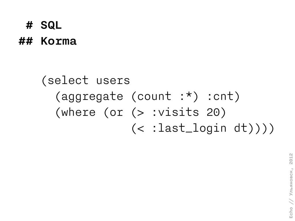 Echo // Ульяновск, 2012 # SQL ## Korma (select ...