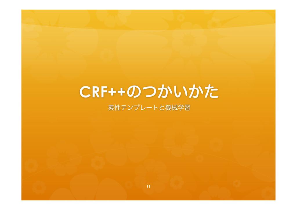 CRF++ͷ͔͍͔ͭͨ ૉੑςϯϓϨʔτͱػցֶश 11