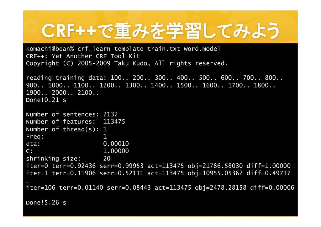 CRF++で重みを学習してみよう 14 komachi@bean% crf_learn te...