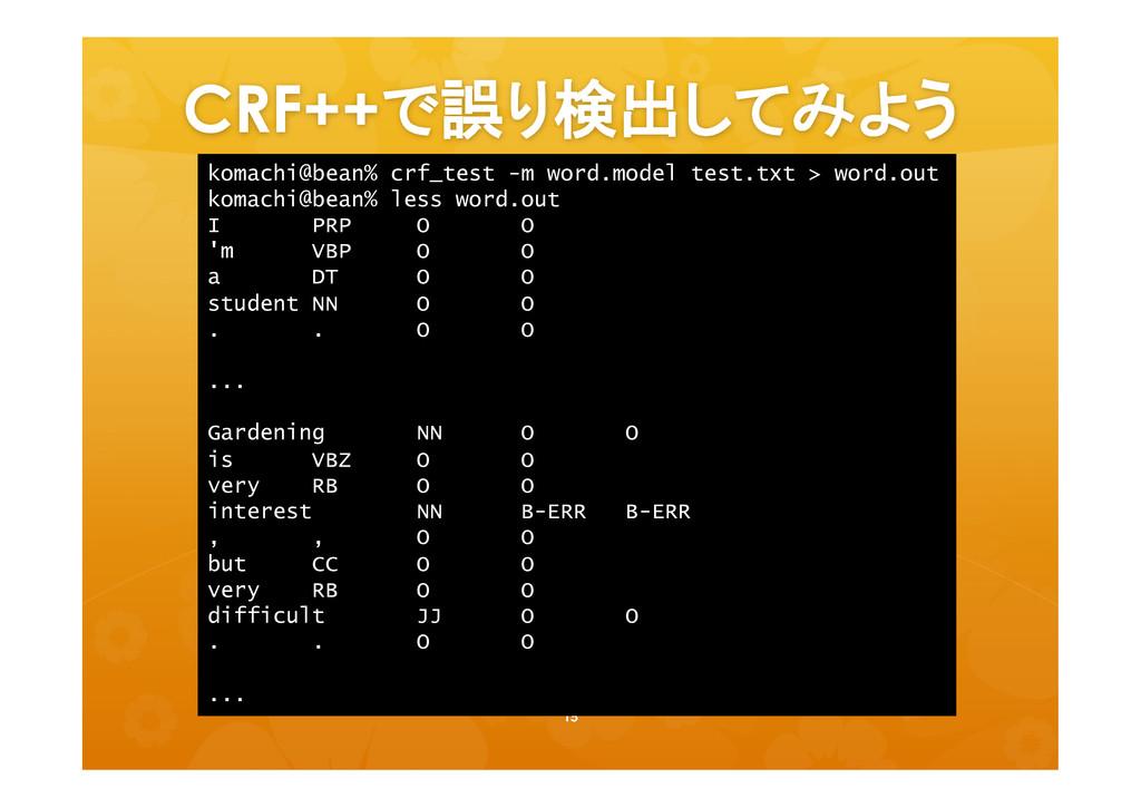 CRF++で誤り検出してみよう 15 komachi@bean% crf_test -m w...