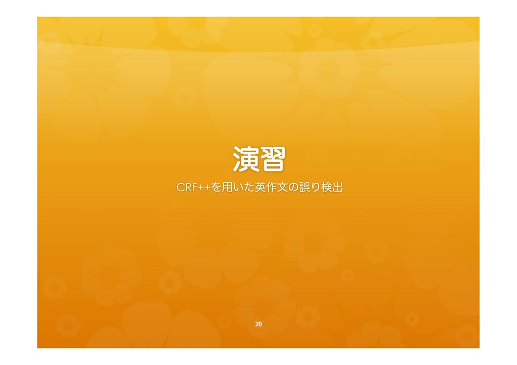 ԋश CRF++Λ༻͍ͨӳ࡞จͷޡΓݕग़ 20