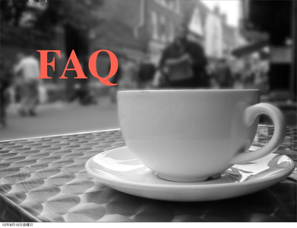 FAQ 128݄10༵ۚ