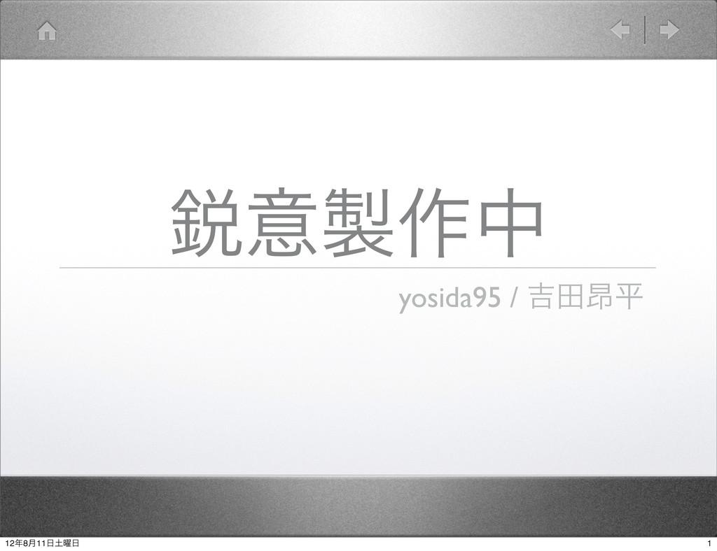 Ӷҙ࡞த yosida95 / ٢ా߉ฏ 1 128݄11༵