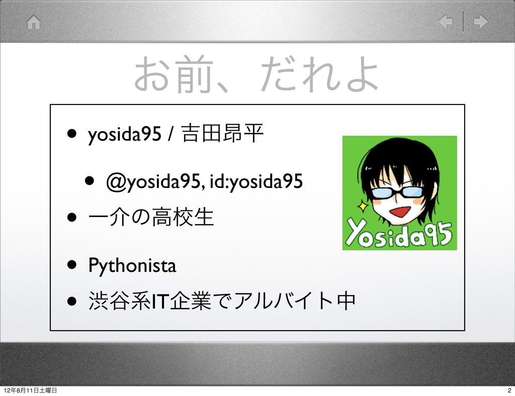 ͓લɺͩΕΑ • yosida95 / ٢ా߉ฏ • @yosida95, id:yosida...