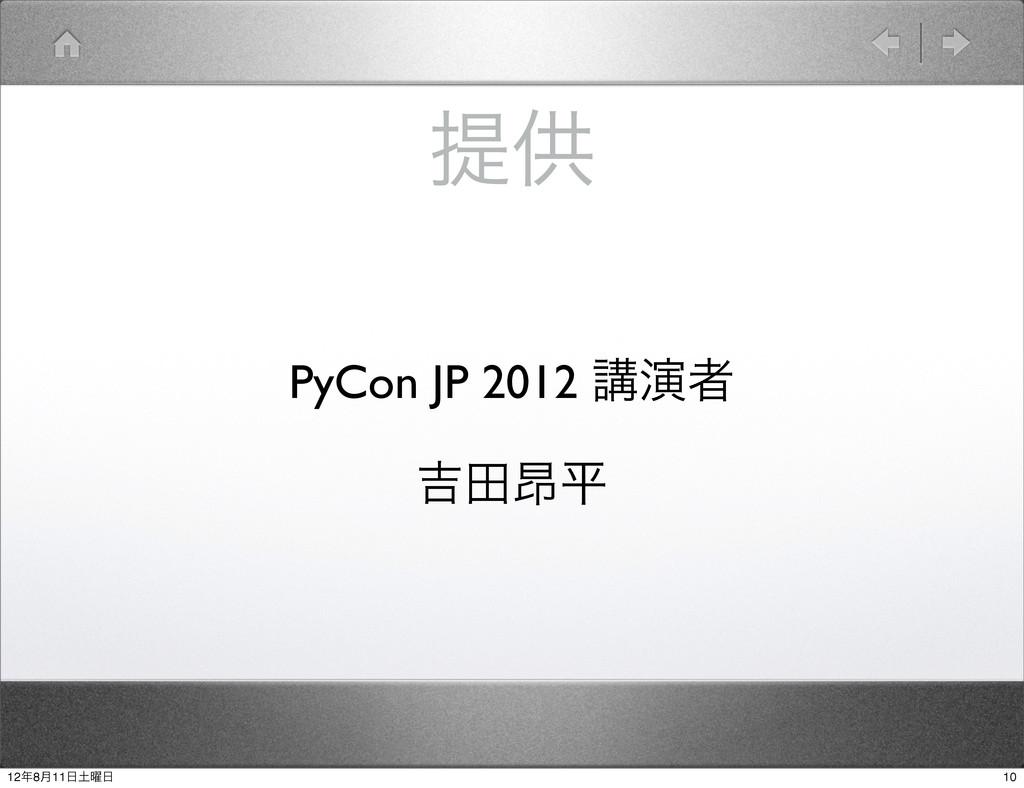 ఏڙ PyCon JP 2012 ߨԋऀ ٢ా߉ฏ 10 128݄11༵