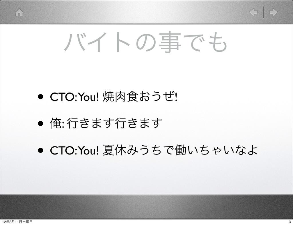 όΠτͷͰ • CTO: You! ম৯͓͏ͥ! • Զ: ߦ͖·͢ߦ͖·͢ • CTO...