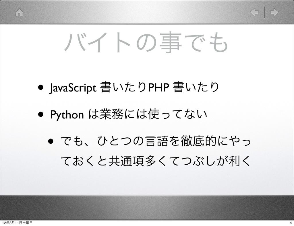 όΠτͷͰ • JavaScript ॻ͍ͨΓPHP ॻ͍ͨΓ • Python ۀʹ...