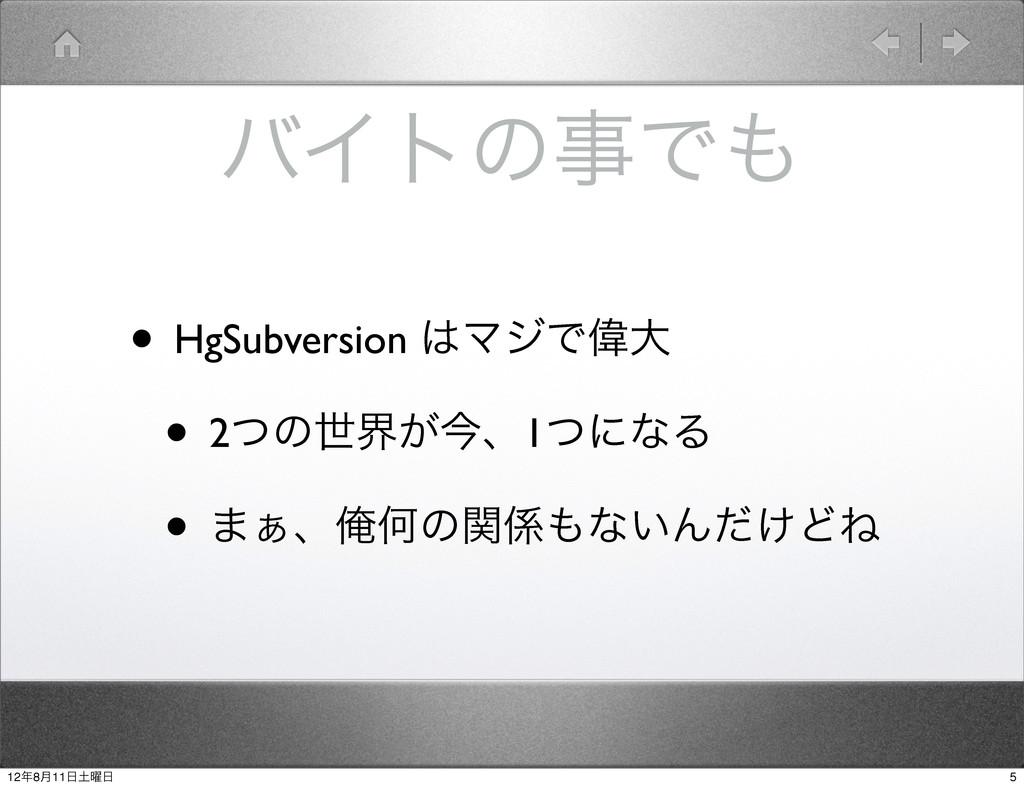 όΠτͷͰ • HgSubversion ϚδͰҒେ • 2ͭͷੈք͕ࠓɺ1ͭʹͳΔ •...