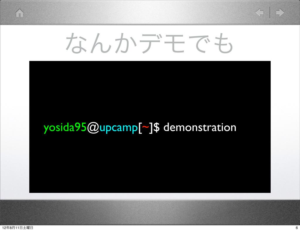 ͳΜ͔σϞͰ yosida95@upcamp[~]$ demonstration 6 12...