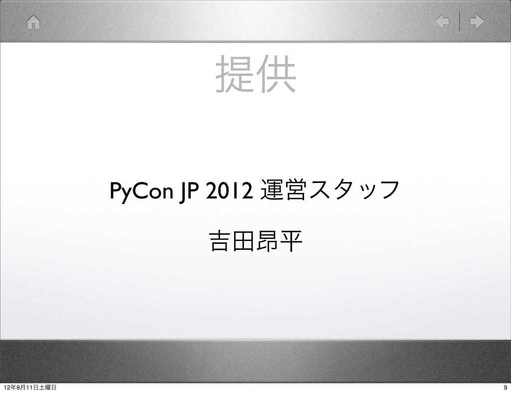 ఏڙ PyCon JP 2012 ӡӦελοϑ ٢ా߉ฏ 9 128݄11༵