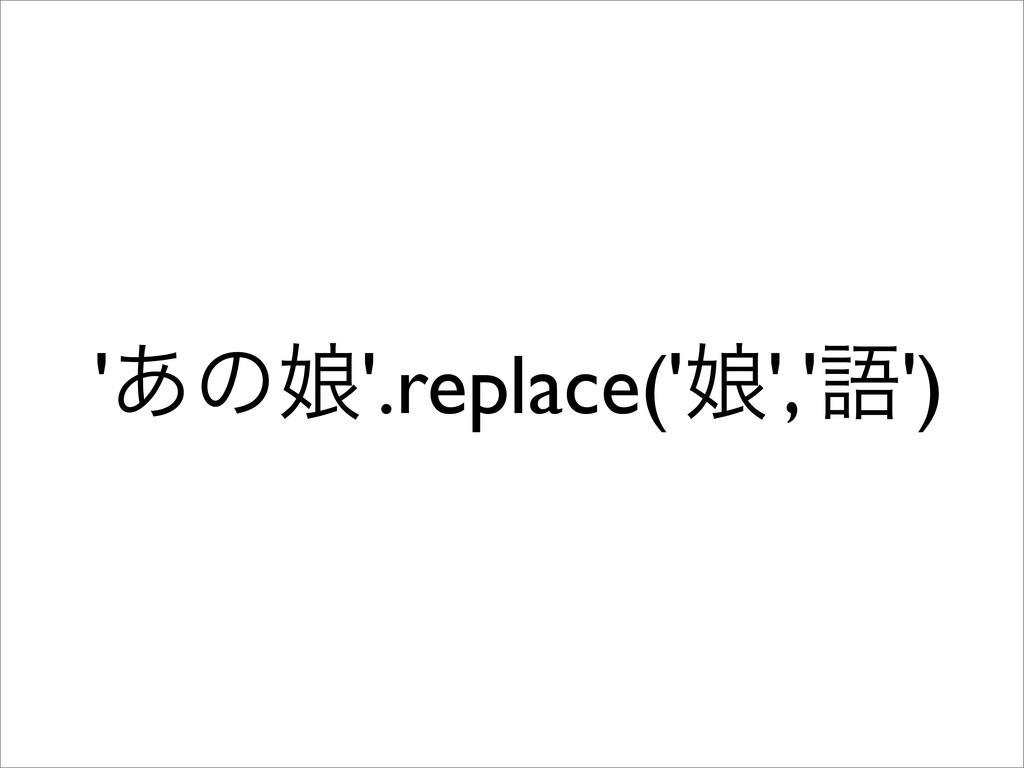 '͋ͷ່'.replace('່','ޠ')