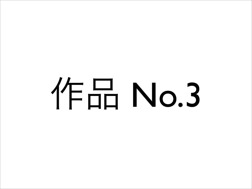 ࡞ No.3