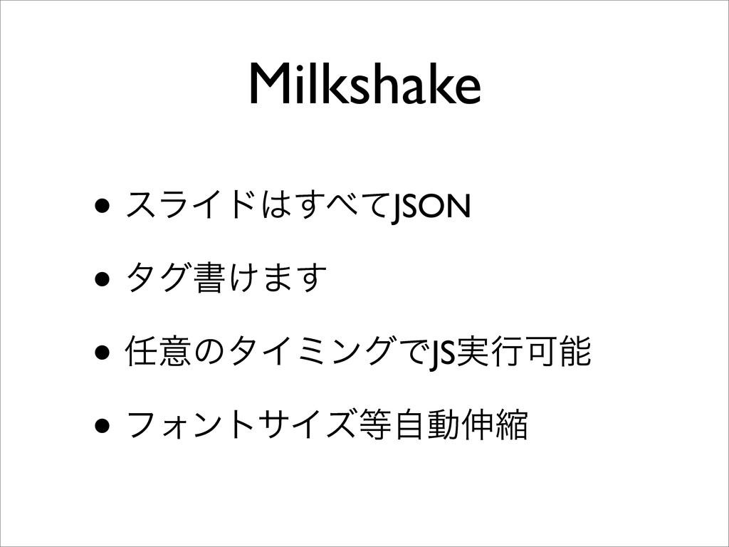 Milkshake • εϥΠυͯ͢JSON • λάॻ͚·͢ • ҙͷλΠϛϯάͰJS...