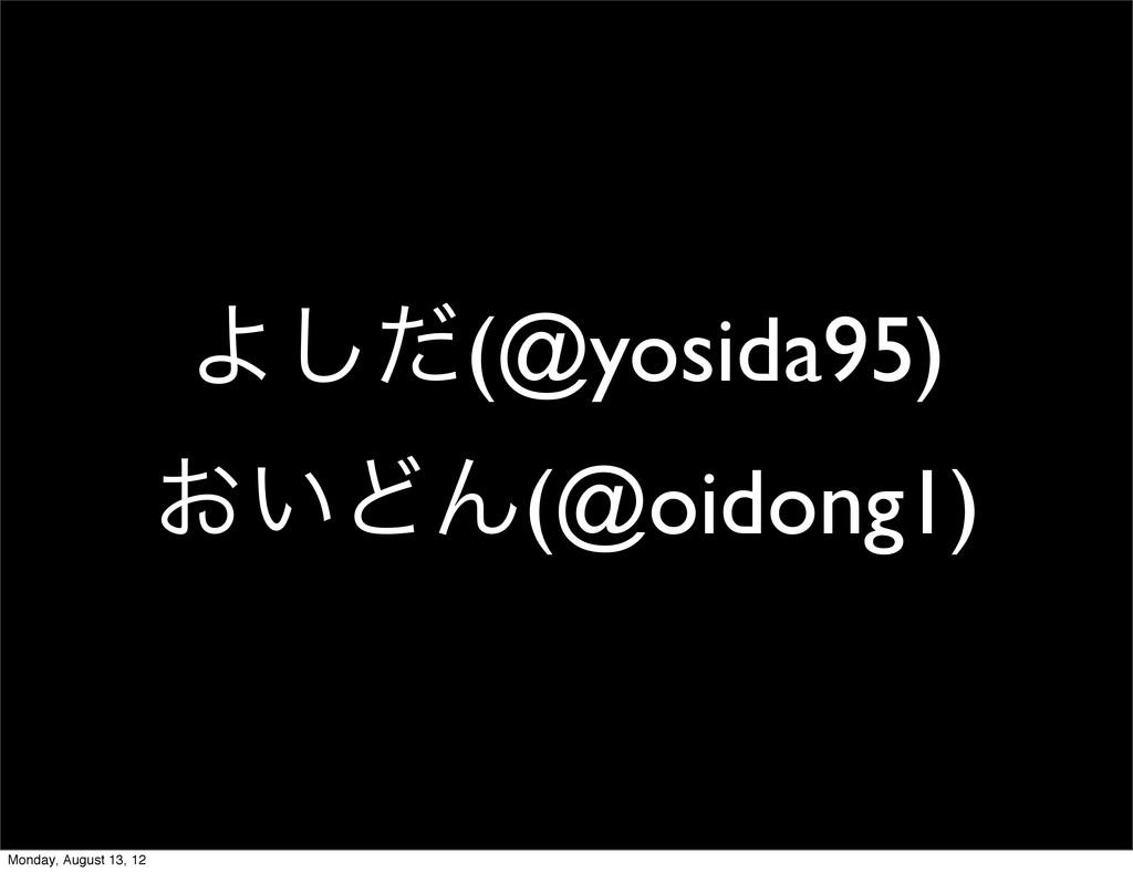Αͩ͠(@yosida95) ͓͍ͲΜ(@oidong1) Monday, August 13...