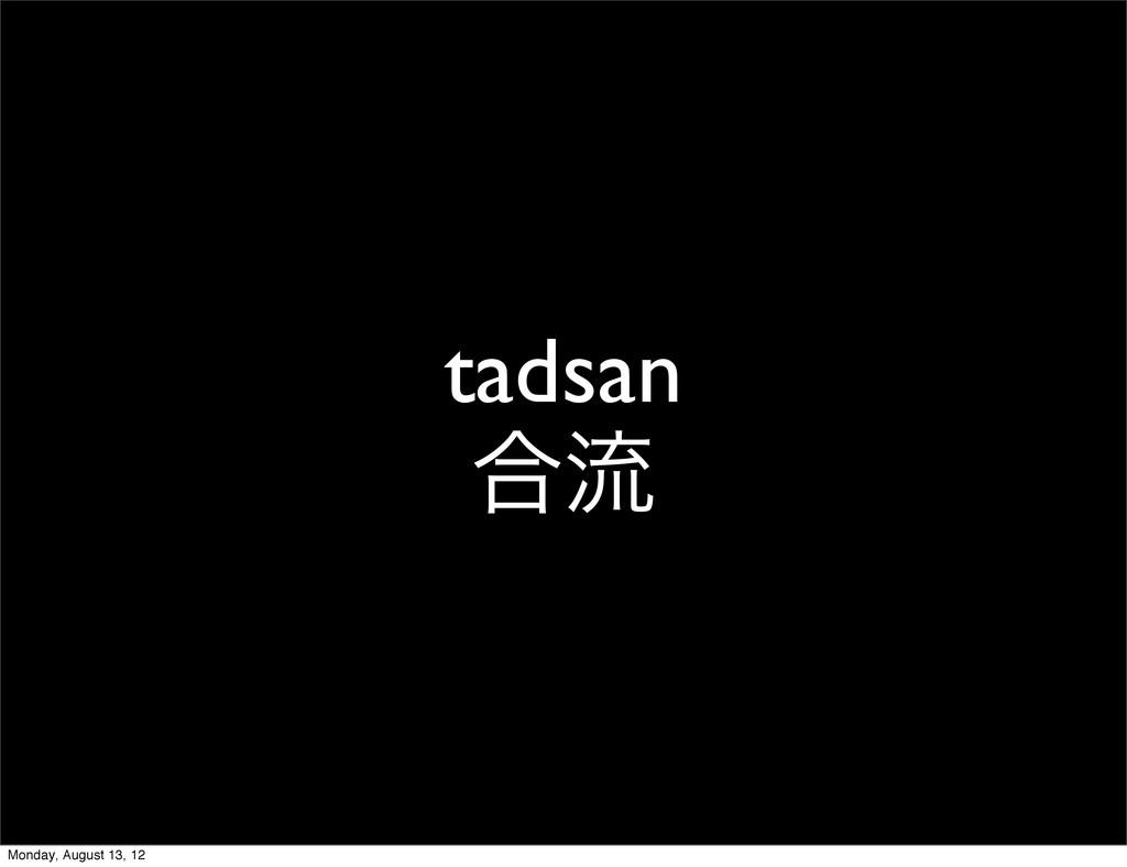 tadsan ߹ྲྀ Monday, August 13, 12