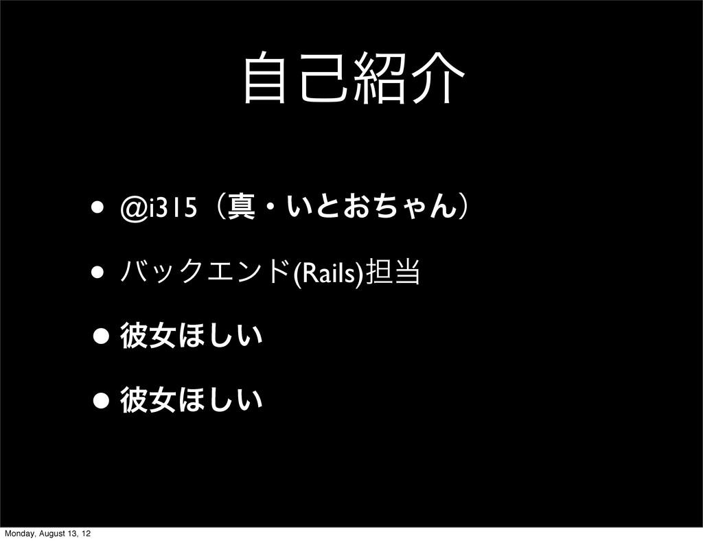 ࣗݾհ • @i315ʢਅɾ͍ͱ͓ͪΌΜʣ • όοΫΤϯυ(Rails)୲ •൴ঁ΄͍͠...