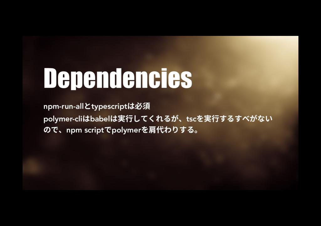 Dependencies npm-run-allהtypescriptכ䗳갭 polymer...