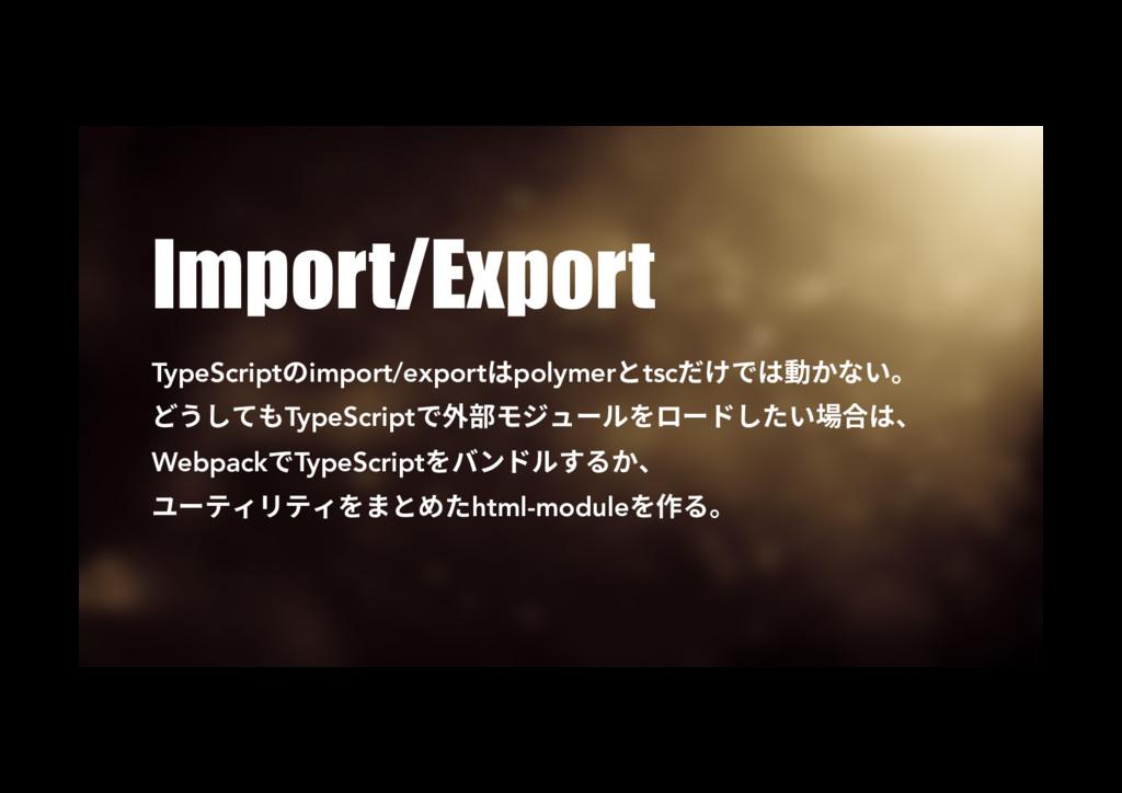 Import/Export TypeScriptךimport/exportכpolymer...