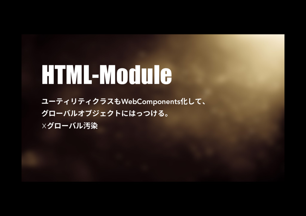 HTML-Module ِ٦ذ؍ٔذ؍ؙٓأWebComponents⻉׃גծ ؚٗ٦غٕ...